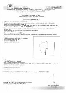ПРОДАЖБА НА ТРИСТАЕН АПАРТАМЕНТ - 3
