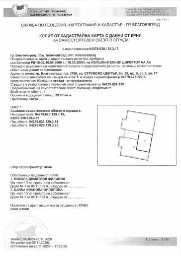 ПРОДАЖБА НА ДВУСТАЕН АПАРТАМЕНТ В ГР. БЛАГОЕВГРАД - 1