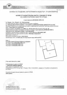 ПРОДАЖБА НА ТРИСТАЕН АПАРТАМЕНТ В ГР. ПЕТРИЧ - 10