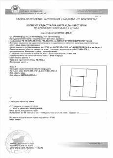 ПРОДАЖБА НА ГАРАЖ В ГР. БЛАГОЕВГРАД - 5