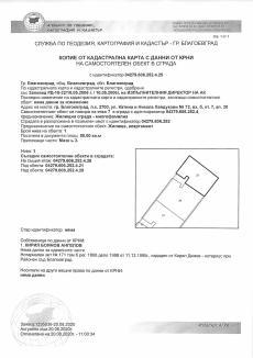 ПРОДАЖБА НА ТРИСТАЕН АПАРТАМЕНТ В ГР. БЛАГОЕВГРАД - 2