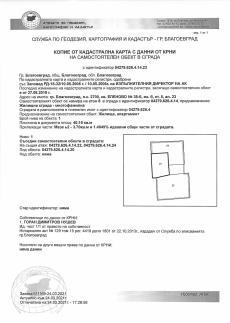 ПРОДАЖБА НА ДВУСТАЕН АПАРТАМЕНТ В ГР. БЛАГОЕВГРАД - 2