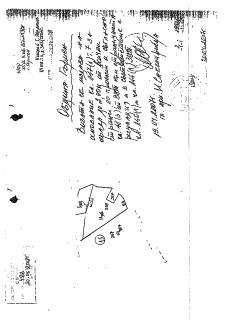 ПРОДАЖБА НА ПАРЦЕЛ В С. ГЪРМЕН, ВЕДНО С ПОСТОРЕНИТЕ В ПАРЦЕЛА КЪЩА И СТОПАНСКА СГРАДА - 10