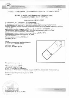 ПРОДАЖБА НА БАНКОВ ОФИС В ГР. БЛАГОЕВГРАД - 9