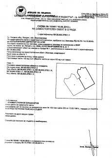 ПРОДАЖБА НА ТРИСТАЕН АПАРТАМЕНТ - 2