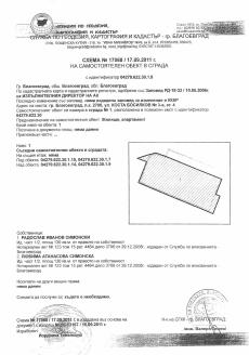 ПРОДАЖБА НА МНОГОСТАЕН АПАРТАМЕНТ И ГАРСОНИЕРА - 2