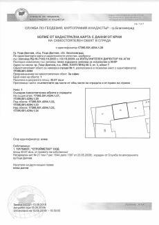 ПРОДАЖБА НА ОФИС - 2
